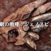 ゾイドワイルドZERO 第12話「無敵の咆哮!ジェノスピノ!」