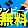 【急ごう!】期間限定でワンピースが無料で読める!!一気読みの大チャンス!!
