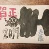 今年の年賀状