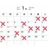 1月の店休カレンダー