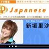 NHK-FM アラフォーIVに新垣里沙