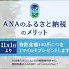 【改善】ANAのふるさと納税で寄付額に応じてマイルが貯まるように!