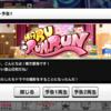 お次のイベントは「HARURUNRUN」!棟方愛海ちゃんの出番です!!