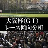 大阪杯 レース傾向分析