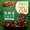 ロピアに『ロッテ』の高カカオチョコ「乳酸菌ショコラ カカオ70」が売られていたので購入。食べた感想を書きました