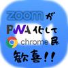 【Chromebook✕新Zoom】ZoomPWAが新登場!使用感レビュー!