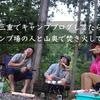 三重でキャンプブログしてたらキャンプ場の人と山奥で焚き火してた話
