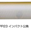 【O.S.P】変幻自在、表層の魔術師「ヤマトO.S.P」に新色追加!