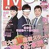 週刊TVガイド 2016年4月22日号 目次