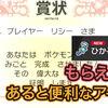 『ポケモン剣盾』図鑑コンプでもらえる報酬は何?3点セットの紹介