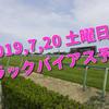 2019,7,20 土曜日 トラックバイアス予想 (福島競馬場、中京競馬場、函館競馬場)