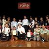 第4回アコパラ西日本大会レポート