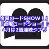「金曜ロードSHOW!」が「金曜ロードショー」に!4月は2週連続ジブリ