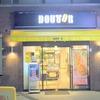 DOUTOR COFFEE SHOP ドトールコーヒーショップ 光が丘店
