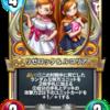 【DQR】第6弾「小さな希望のシンフォニー」事前カード評価~後編~