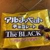 名糖産業:アルファベットチョコレートTheBLACK/生クリームチョコ