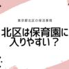 【経験談】東京都北区の保育園事情「入りやすいって本当?」「見落としがちな落とし穴?」