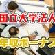 【最新】電気通信大学職員の年収は641.0万円!給料、ボーナス、採用初任給をまとめました!
