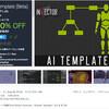 【新作アセット】TPSキャラクターコントローラーの大人気パブリッシャー「Invector」による新作アセット!NPCの人工知能をFSMノードで構築するAIシステム。アップグレード対象者なら8月11日まで100%OFF!「AI Template (Beta)」