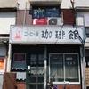 コーヒー屋 珈琲館/東京都