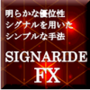 「SIGNARIDE FX」を実践してみて…。