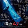 海底47m:ここよ ケイト ケイト【映画名言名セリフ】