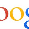 グーグルアドセンスに1発承認!!審査通過までにやった事