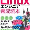 UNIXコマンドの活用と基礎知識