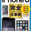 今すぐ使えるかんたんPLUS+ iPhone6完全大事典(技術評論社)
