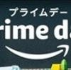 大学生はAmazon Prime Studentに加入してプライムデーに参加しよう!