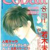 cobalt 1996年8月号