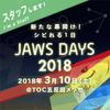 JAWS DAYS 2018でAI・MLセッションオーナーを担当した話