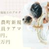新規の介護職員ケアマネに30万円。現職年20万円。宮崎県都農町