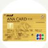 年間21万マイル貯められるソラチカカードを含んで、全ANAカードへの入会でボーナスマイルを貰える裏ワザ