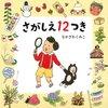 【さがし絵絵本】日本の季節や行事がテーマ!遊んで学べる『さがしえ12つき』