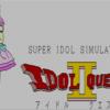 自作ゲームセルフレビュー(9)「アイドルクエストⅡ」