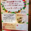【出演者募集】山元夢ファームにてライブします!!