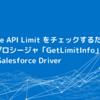 Salesforce API Limitをチェックするためのストアドプロシージャ「GetLimitInfo」が追加されました:CData Salesforce Driver