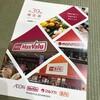 マックスバリュ西日本から配当金のお知らせと2020年度の業績報告書が届きました!