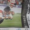 感動の日本ラグビー