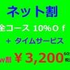 重曹・クエン酸の使い分け 2/7 (水) ネット割
