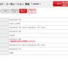 日本株ポートフォリオ(2020年6月末時点)&今月の売買記録