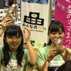 【イベントレポート】10/9(月祝)「遊ぶ。ふれあう。体験する。SATOYAMA & SATOUMI 秋キャンプ in 小田原アリーナ 」 参戦