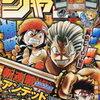 【週刊少年ジャンプ最新号】2020年 8号 感想、評価、考察