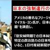 慰安婦問題を終わらせる日本の大恩人の最新刊