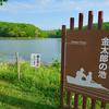 金太郎の池(北海道苫小牧)