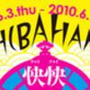 快快「SHIBAHAMA」@東京芸術劇場