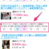 6/14 アップデートのお知らせ