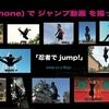 世界初の忍者企画! 忍者でjump!の映像を募集中