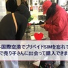 【アテネ観光・生活】SIMカードを空港で買いそびれた→街中で購入
